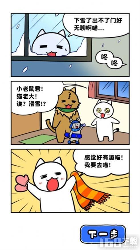 白猫的雪山救援最新版