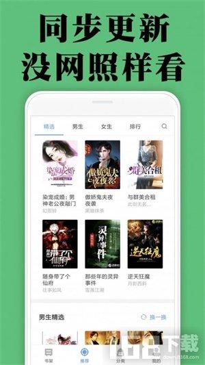 颜畅app小说