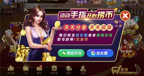 大赢家棋牌9906