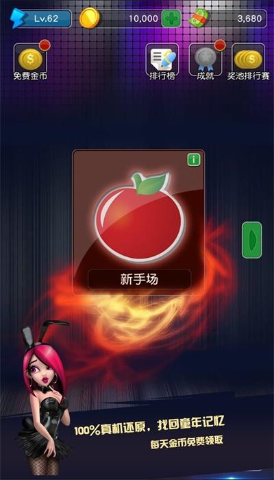 水果老虎机游戏破解版