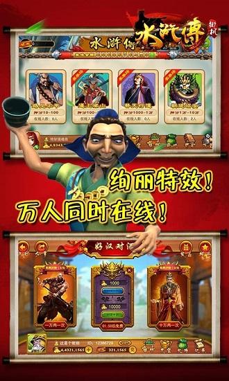 888电玩城水浒游戏大厅