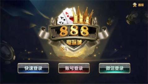 888电玩城棋牌