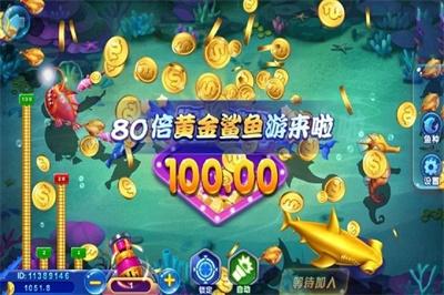 850金蟾捕鱼