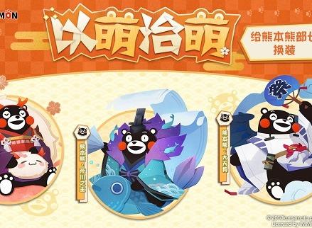 阴阳师妖怪屋熊本熊活动有什么内容 熊本熊联动活动内容介绍