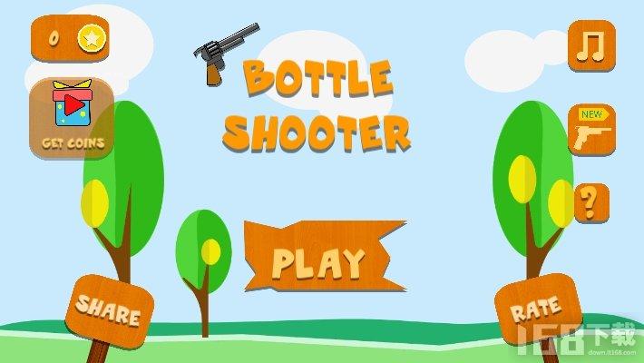 新瓶子射击
