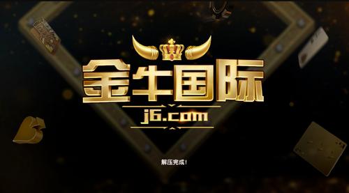 金牛国际j6棋牌透视