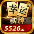 幸运棋牌5526