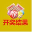 澳门2020开奖结果+开奖记录app