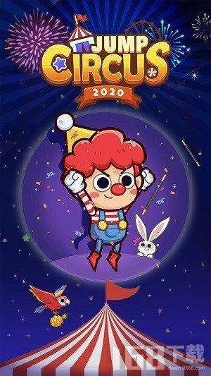 马戏团世界2020