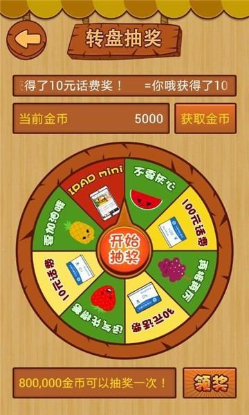 777水果老虎机游戏免费版