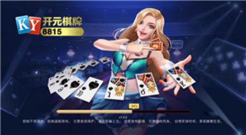 开元8815棋牌2020版