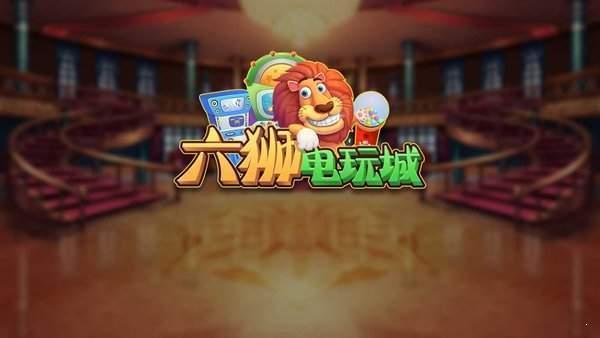 六狮电玩城森林舞会
