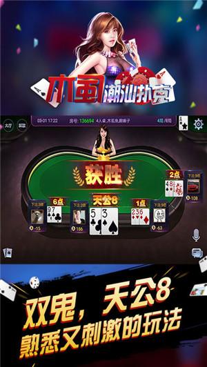 木虱潮汕扑克