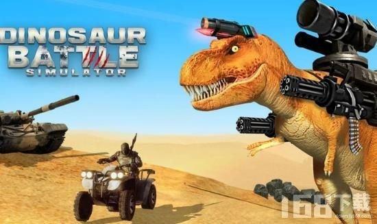 恐龙战斗模拟器