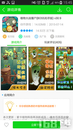 7723游戏盒手机版