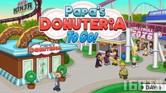爸爸的甜甜圈店togo