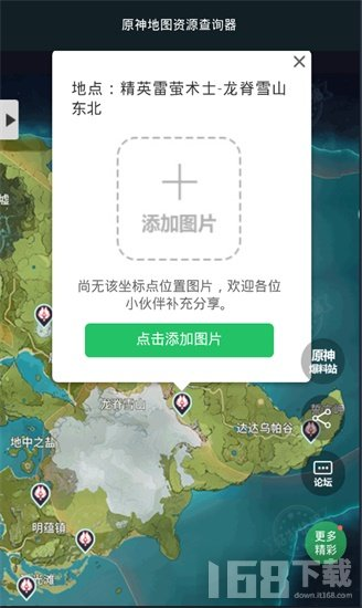 原神地图资源查询器