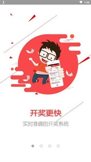 江苏省体彩11选五开奖