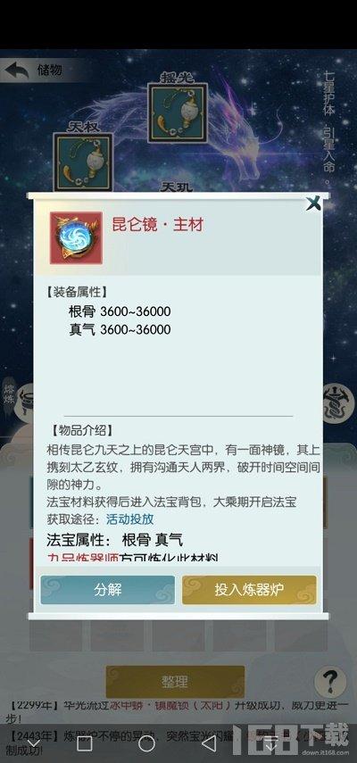 无极仙途9月21日最新礼包码是什么 9月最新兑换码汇总