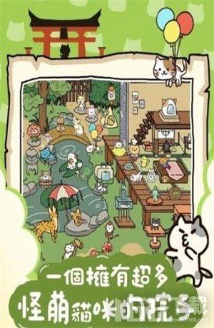 猫咪庭院物语