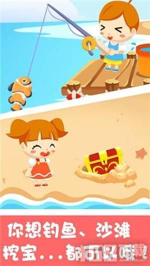 宝宝沙滩别墅