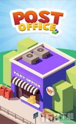 经营一家邮局