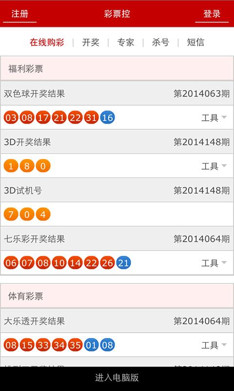 49澳彩app图库