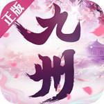 九州妖魔传