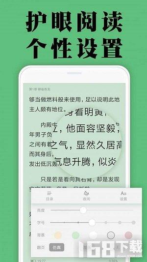 颜畅小说app免费版