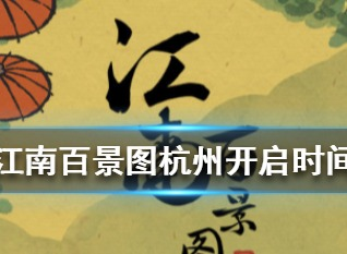 江南百景图杭州什么时候开 杭州开启时间