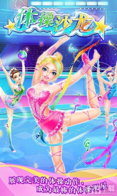 体操明星女孩沙龙