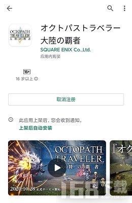 《八方旅人》新作上市时间公布 手游《八方旅人:大陆的霸者》公布上市时间