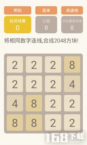 2048消消乐