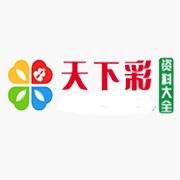 天下彩cc1141资料