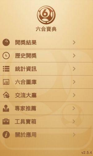 香港6合宝典资料