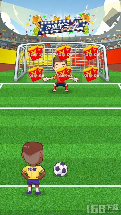 决战世界杯