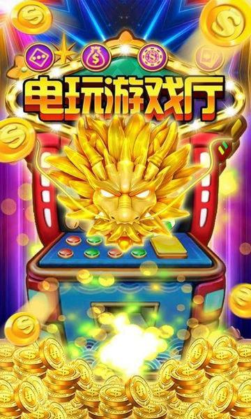 电玩城送8888金币