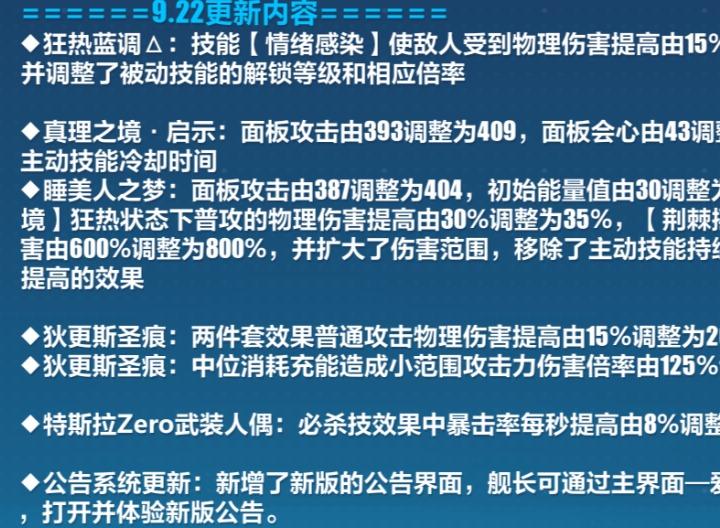 崩坏3测试服4.3版本V3更新了什么 4.3版本V3更新内容一览