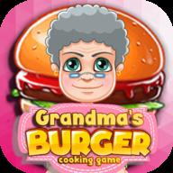 奶奶的汉堡