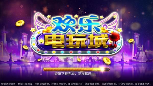 欢乐电玩城水浒传