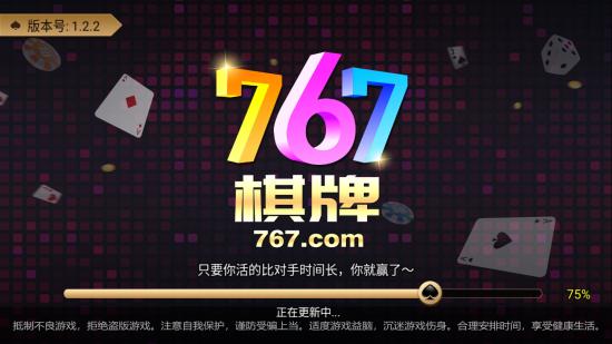 767棋牌游戏平台