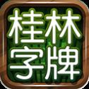 桂林字牌辅助器