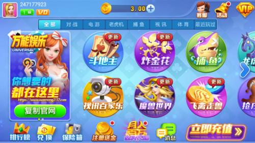 万能娱乐app