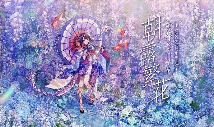 阴阳师4周年庆启幕 活动福利众多