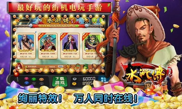 街机电玩水浒传游戏大厅