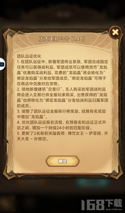 剑与远征9月24日更新了什么 团队远征重磅开启