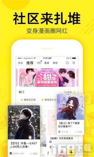 屌丝漫画全集app