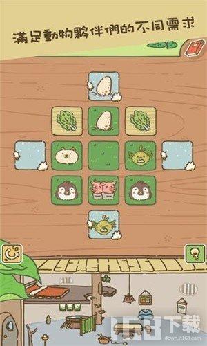 动物安排员游戏