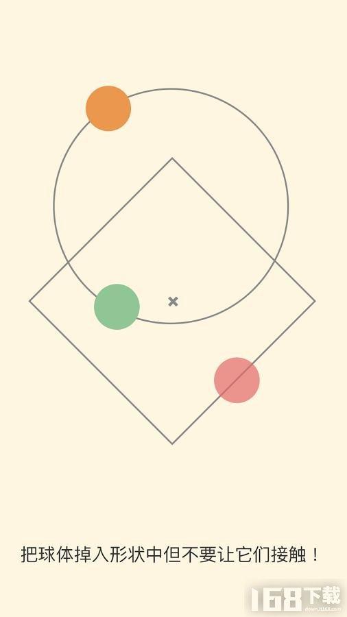 旋转平衡球2