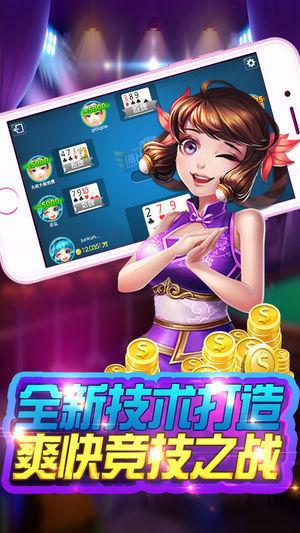 大胜发棋牌救济金6元